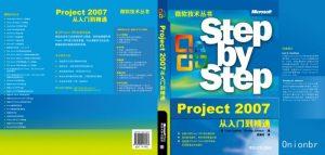 Microsoft Project 项目管理实用软件