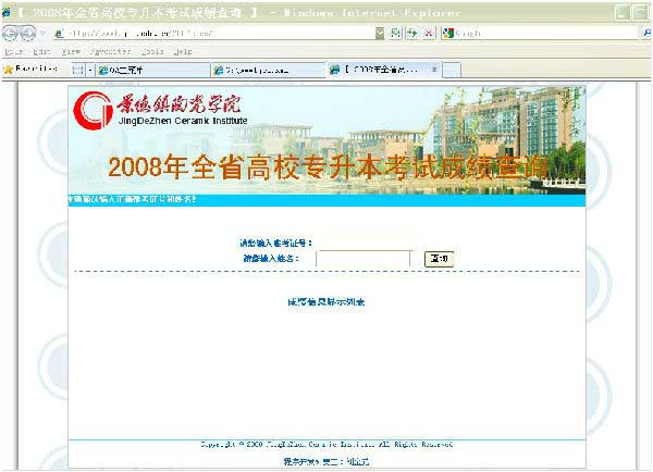 那些年一起给学校做的网站网页