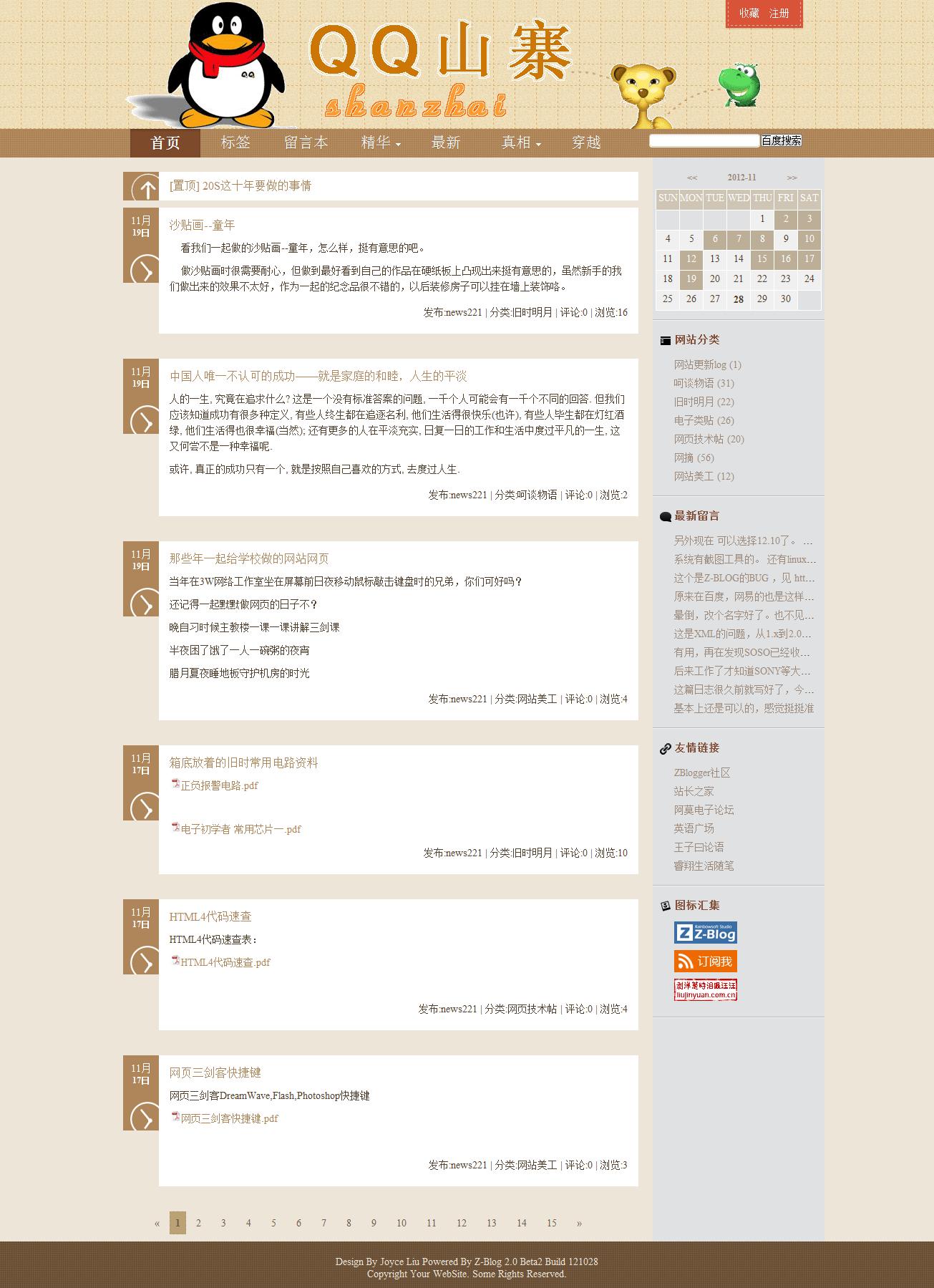 适用于Z-BLOG的QQ山寨模板发布