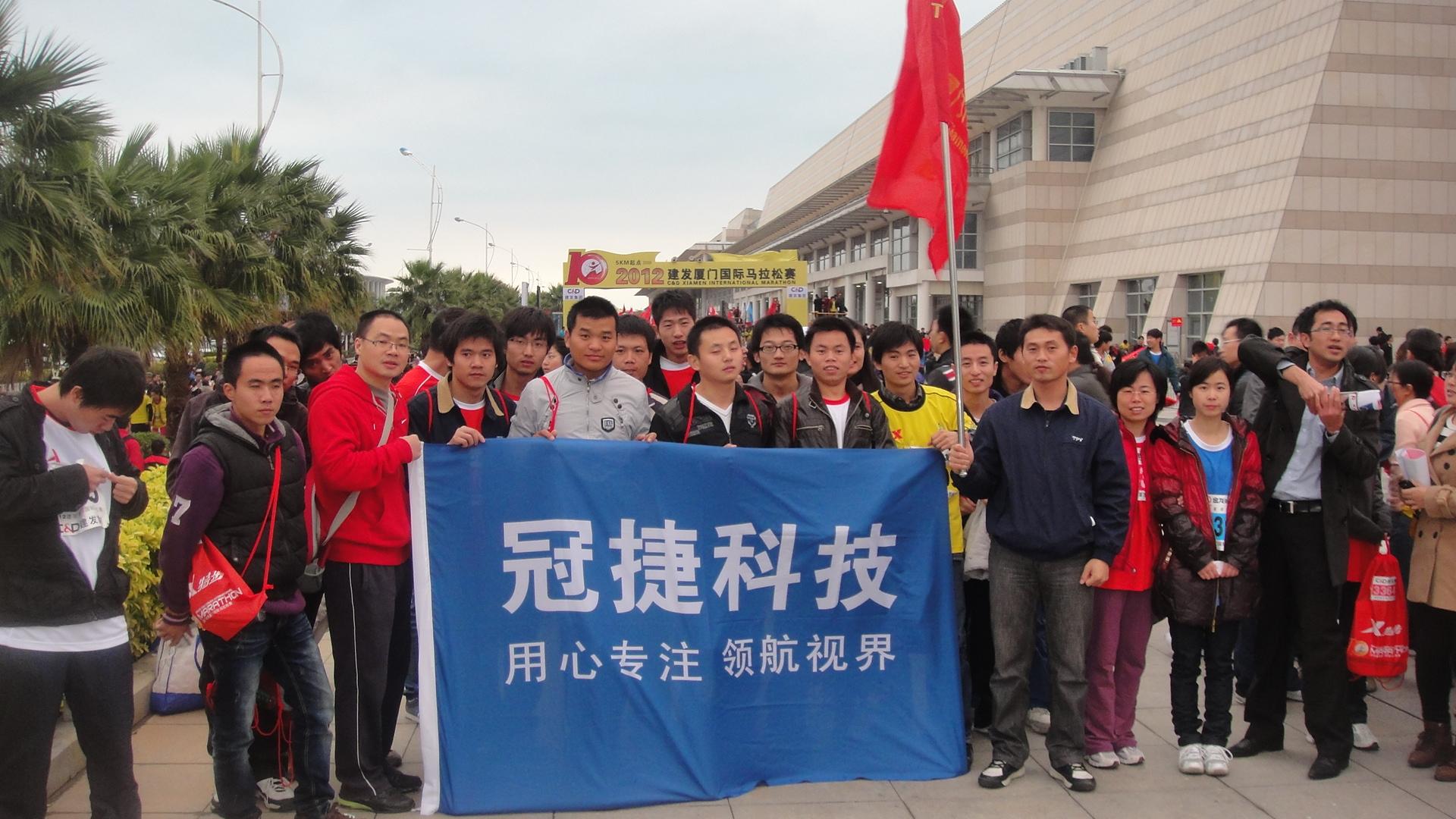 厦门厂组织参加厦门国际马拉松赛
