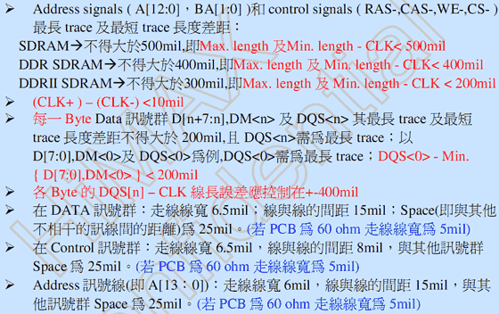 DDR Memory Routing Rule知识收集