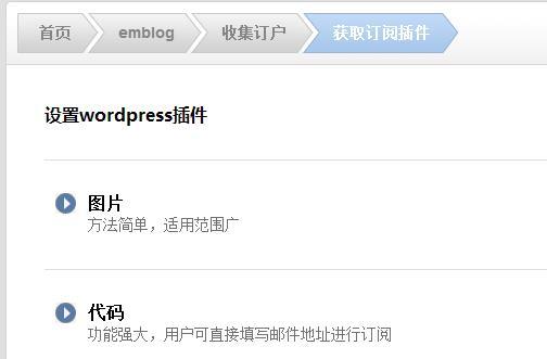 教您使用QQ邮件列表实现网站内容订阅