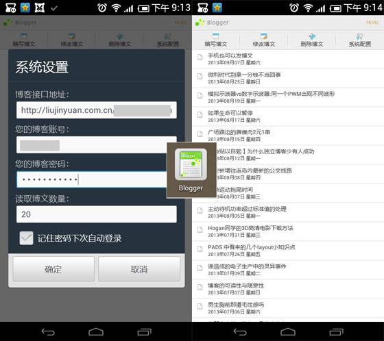手机Blogger程序也可以发博文
