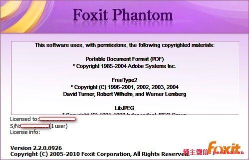 福昕PDF阅读器vs福昕phantom