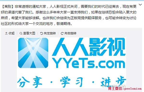 """两个以""""互联网分享精神""""为名的中国网站关闭"""