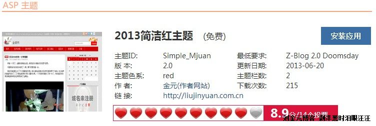 2013简洁红主题更新V3_release