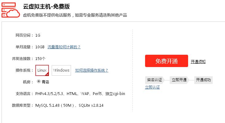 景安、万网免费全能虚拟主机&免费企业邮箱